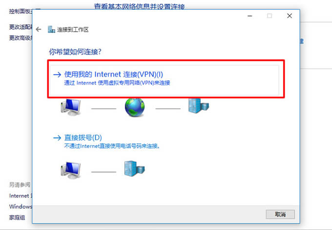 网络营销之Win7/Win8/Win10设置VPN的方法教程