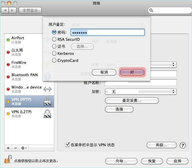MacOS下如何设置VPN连接