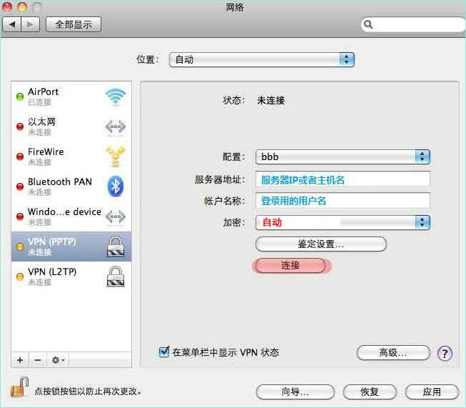 网络营销之MacOS下如何设置VPN连接