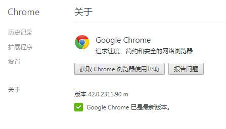 谷歌Chrome42稳定版发布 性能和稳定性大幅度提升